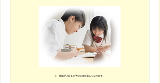 高校受験を勝ち切る中学生の勉強法!
