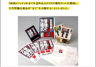 東大への近道は和田秀樹の受験合格法!